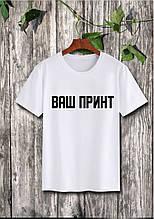 Белая мужская футболка с Вашим принтом Push IT S