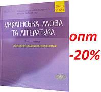 ЗНО 2021 / Українська мова та література. Довідник (Частина 1) / Авраменко / Грамота