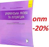 ЗНО 2021 / Українська мова та література. Завдання в тестовій формі (Частина 2) / Авраменко / Грамота