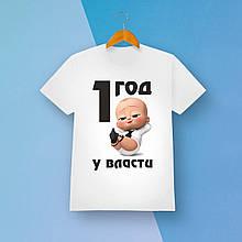 """Детская футболка с принтом """"Босс-молокосос 1 год у власти"""" Push IT"""