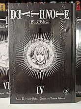 "Манга ""Death Note. Black Edition. Книга 4"""