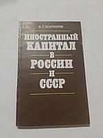 Іноземний капітал в Росії та СРСР А. Донгаров, фото 1