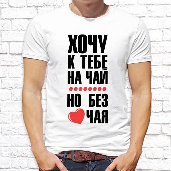 """Чоловіча футболка з принтом """"Хочу до тебе на чай, але без чаю"""" Push IT"""
