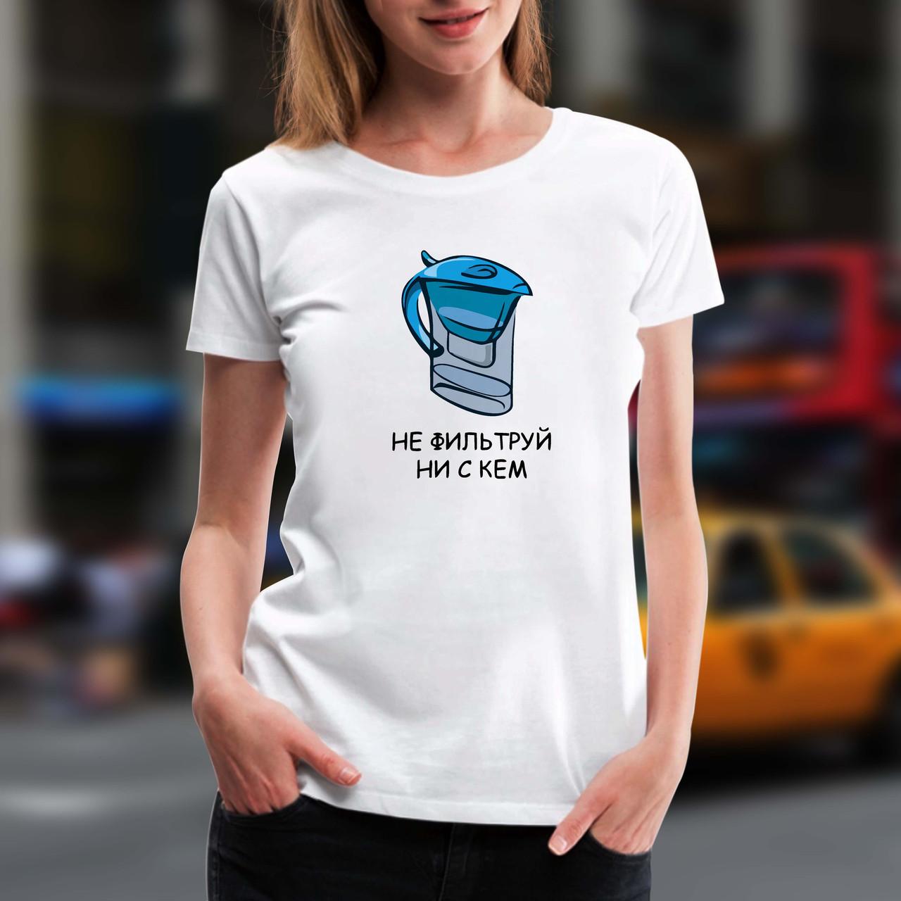 """Жіноча футболка з принтом """"Не фільтруй ні з ким"""" Push IT XS, Білий"""