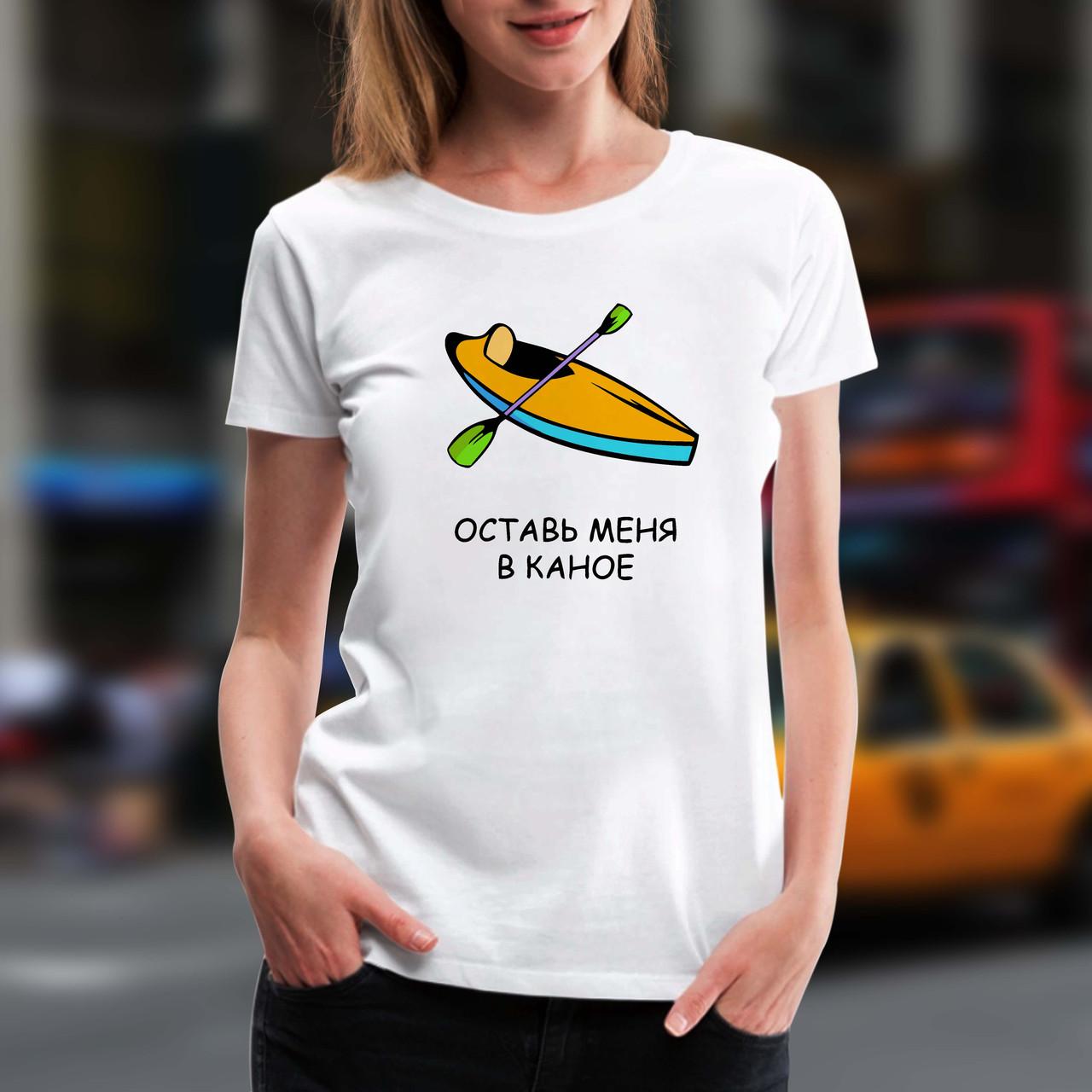 """Женская футболка с принтом """"Оставь меня в каное"""" Push IT Белый"""