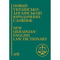 Новий українсько-англійський юридичний словник. 50 000 термінів