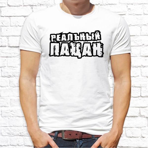 """Чоловіча футболка з принтом """"Реальний пацан"""" Push IT"""