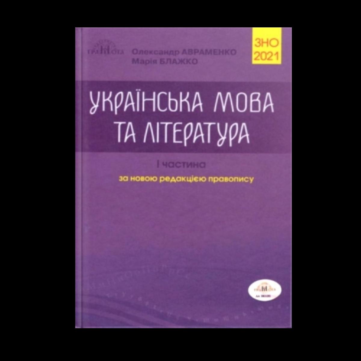 ЗНО 2021. Українська мова та література. І частина