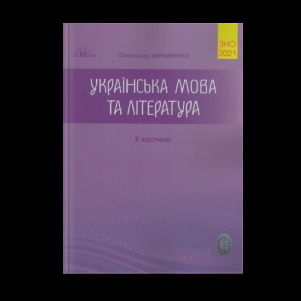 ЗНО 2021. Українська мова та література. ІІ частина
