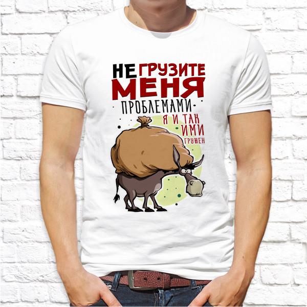 """Мужская футболка с принтом """"Не грузите меня проблемами - я и так ими гружен"""" Push IT"""