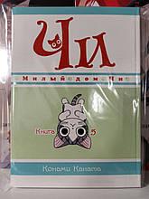 """Манга """"Милий дім Чі. Книга 5"""""""