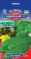 Огурец Надийный F1 гибрид высокоурожайный ранний засухоустойчивый корнишон без горечи, упаковка 0,4 г