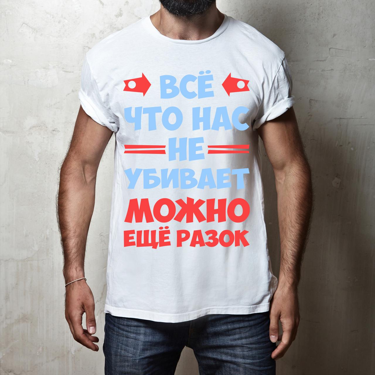 """Мужская футболка с принтом """"Всё, что нас не убивает можно ещё разок"""" Push IT"""