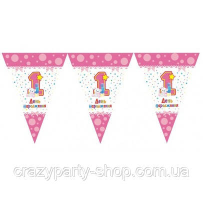 Гирлянда-флажки Перший день народження 1 годик девочка