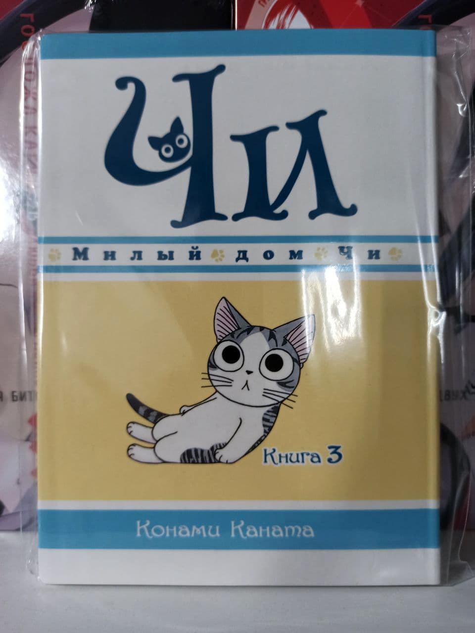 """Манга """"Милый дом Чи. Книга 3"""""""