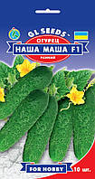 Огурец Наша Маша F1 гибрид партенокарпик корнишон ранний ароматный без горечи, упаковка 10 шт