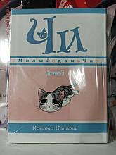 """Манга """"Милий дім Чі. Книга 1"""""""