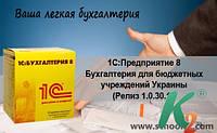 Комплексный учет для бюджетных учреждений Украины базовая, редакция 1.0