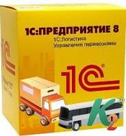 1С-Логистика:Управление перевозками