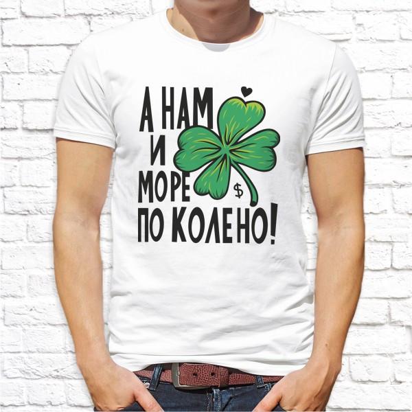 """Мужская футболка с принтом """"А нам и море по колено!"""" Push IT"""