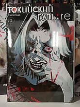 """Манга """"Токійський гуль: re. Книга 2"""""""