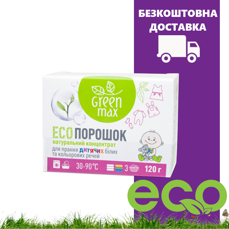 ЭКО порошок детский для стирки белых и цветных вещей mini Green Max 120 гр