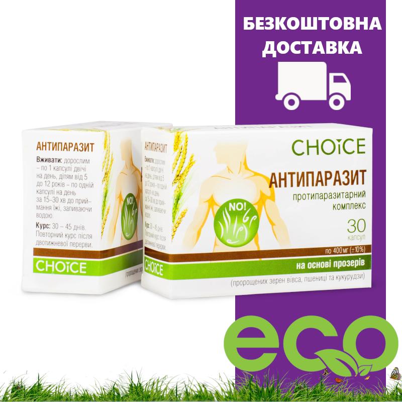 Антипаразит - против паразитов, гельминтов, глистов CHOICE (Чойс) 30 капсул