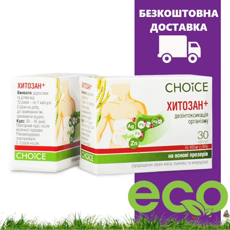 Хитозан - детоксикация организма CHOICE (Чойс) 30 капсул