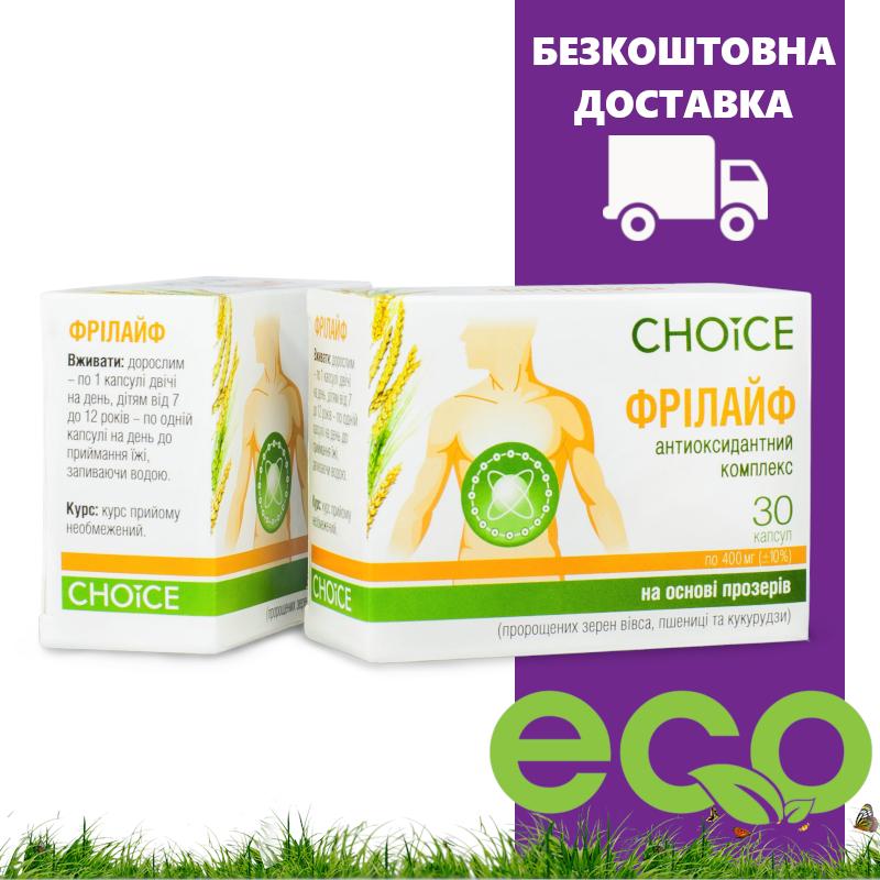 Фрилайф - антиоксидантный комплекс CHOICE (Чойс) 30 капсул