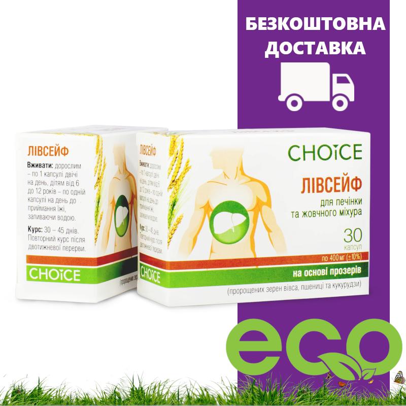 Ливсейф - для печени и желчного пузыря CHOICE (Чойс) 30 капсул