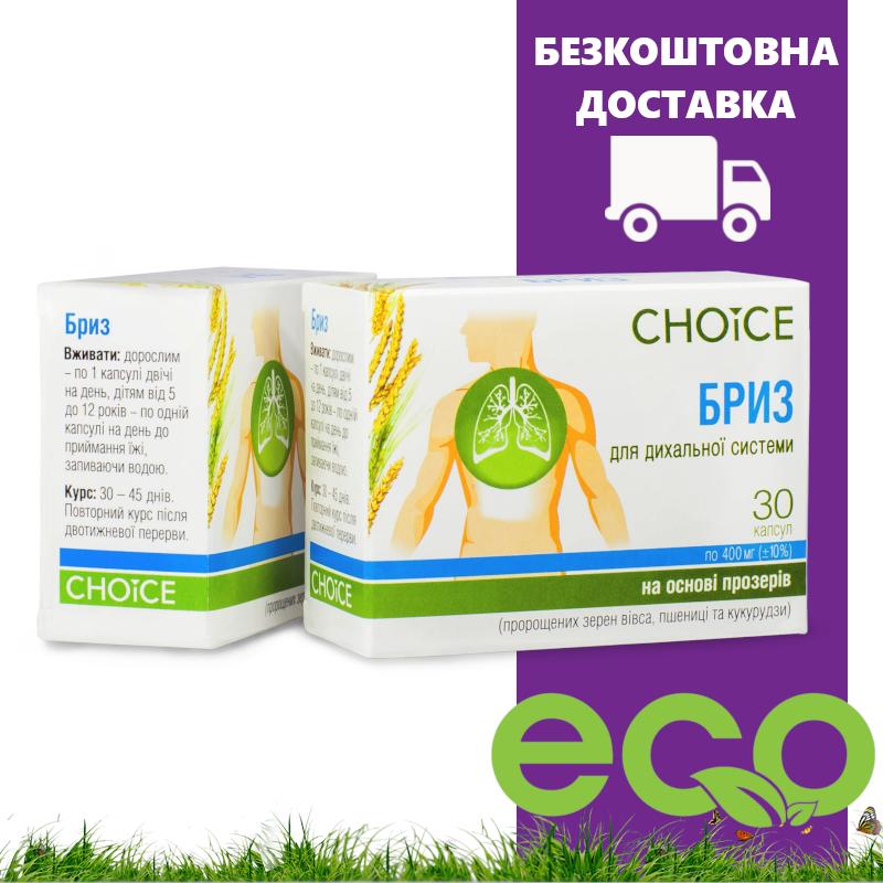 Бриз - для дыхательной системы CHOICE (Чойс) 30 капсул