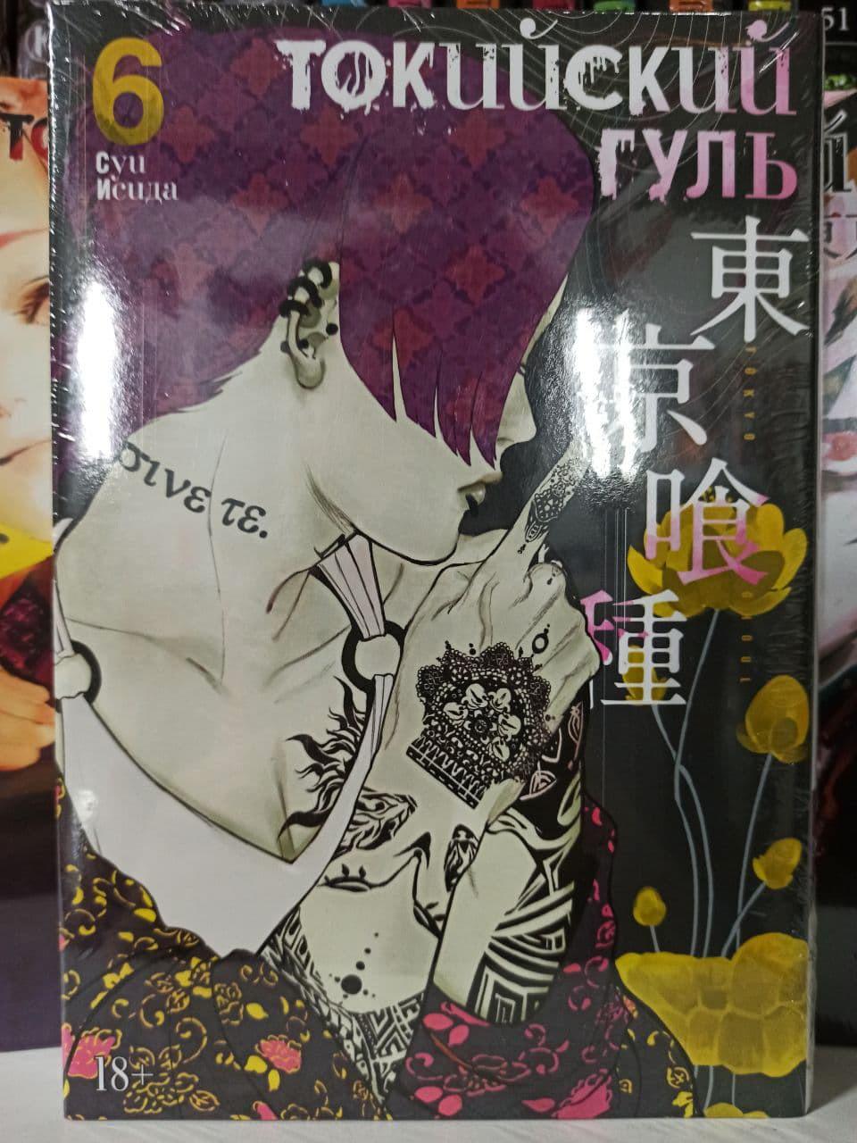 """Манга """"Токійський гуль. Книга 6"""""""
