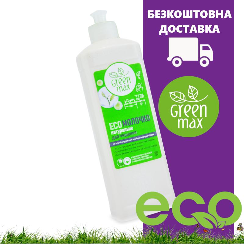 ЭКО средство для чистки посуды и поверхностей (плиты, духовки, сковороды) Green Max 500 мл