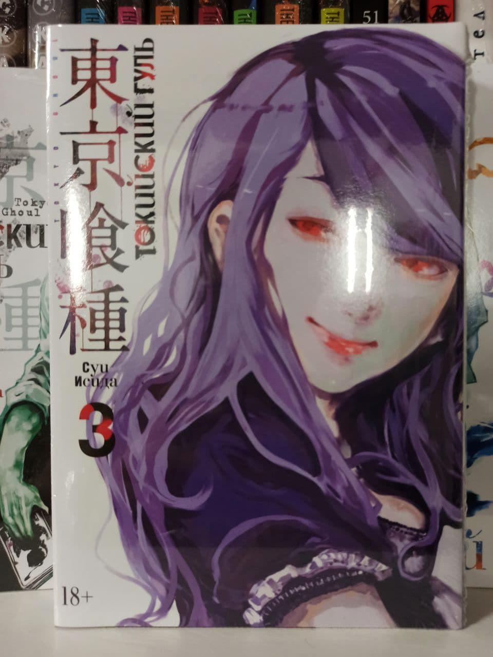 "Манга ""Токийский гуль. Книга 3"""