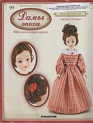 "Дамы эпохи №106 - Молли Гибсон (Элизабет Гаскел ""Жены и дочери"")"
