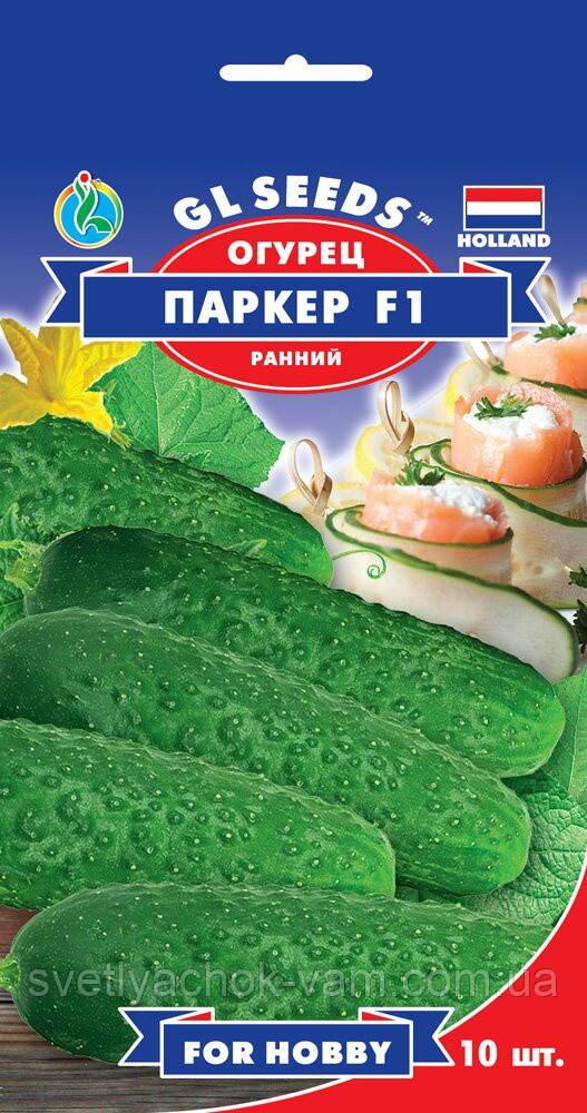Огурец Паркер F1 гибрид короткоплодный ранний высокоурожайный лежкий без горечи, упаковка 10 шт