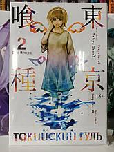 """Манга """"Токійський гуль. Книга 2"""""""