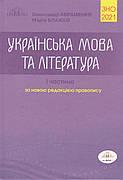 Українська мова та література. Довідник. Завдання в тестовій формі. I частина, Авраменко