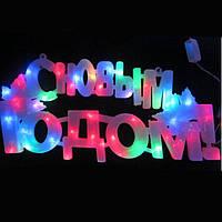 Надпись электрическая LED «С НОВЫМ ГОДОМ. Гирлянда С НОВЫМ ГОДОМ., фото 1