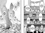 "Манга ""Атака на титанів. Книга 13"", фото 2"