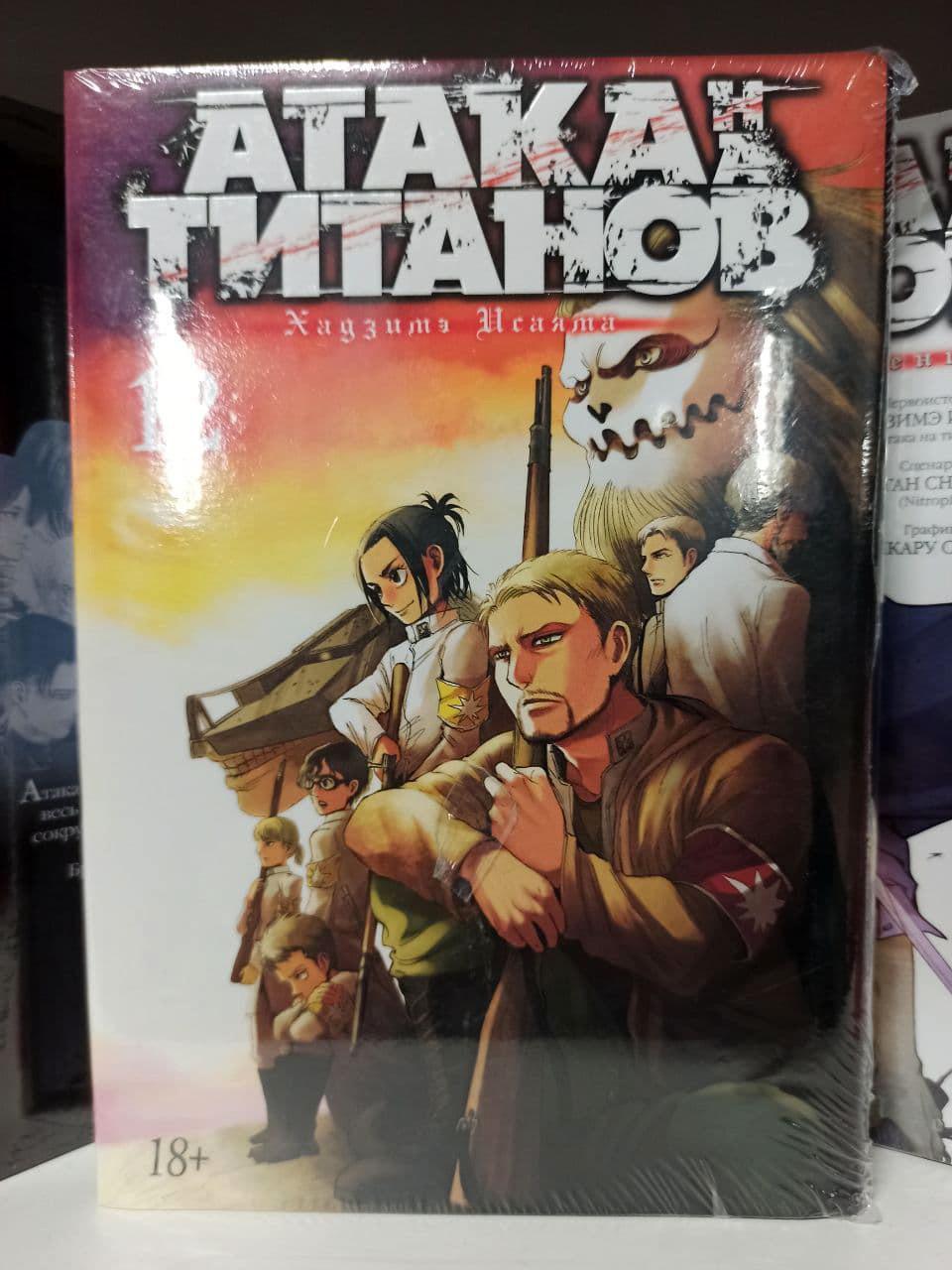 """Манга """"Атака на титанів. Книга 12"""""""