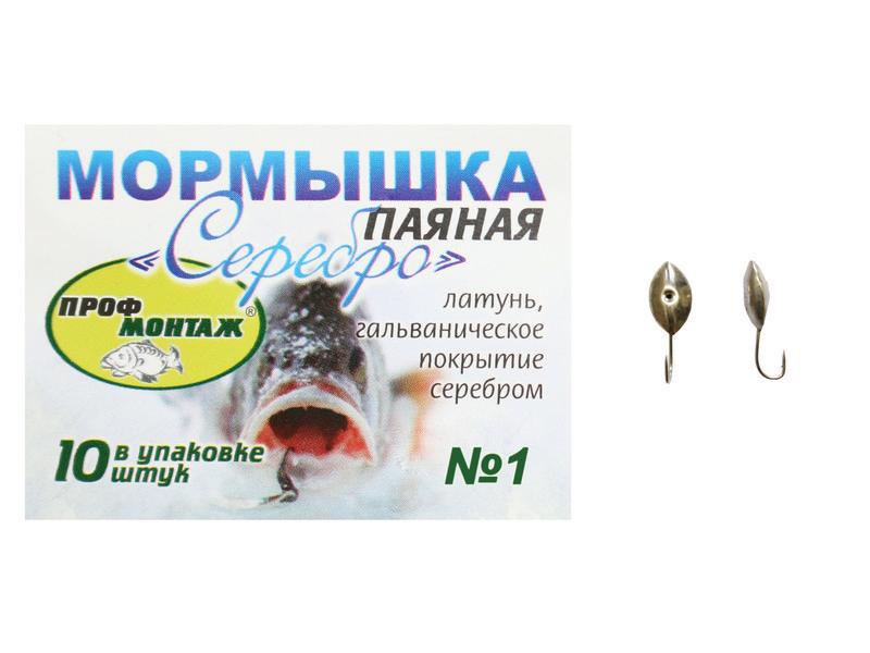 "Мормышка паяная ""Серебро"" №1 (10шт)"