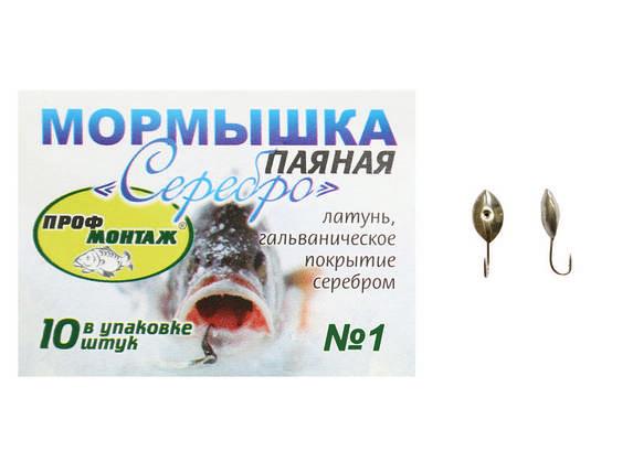 "Мормышка паяная ""Серебро"" №1 (10шт), фото 2"