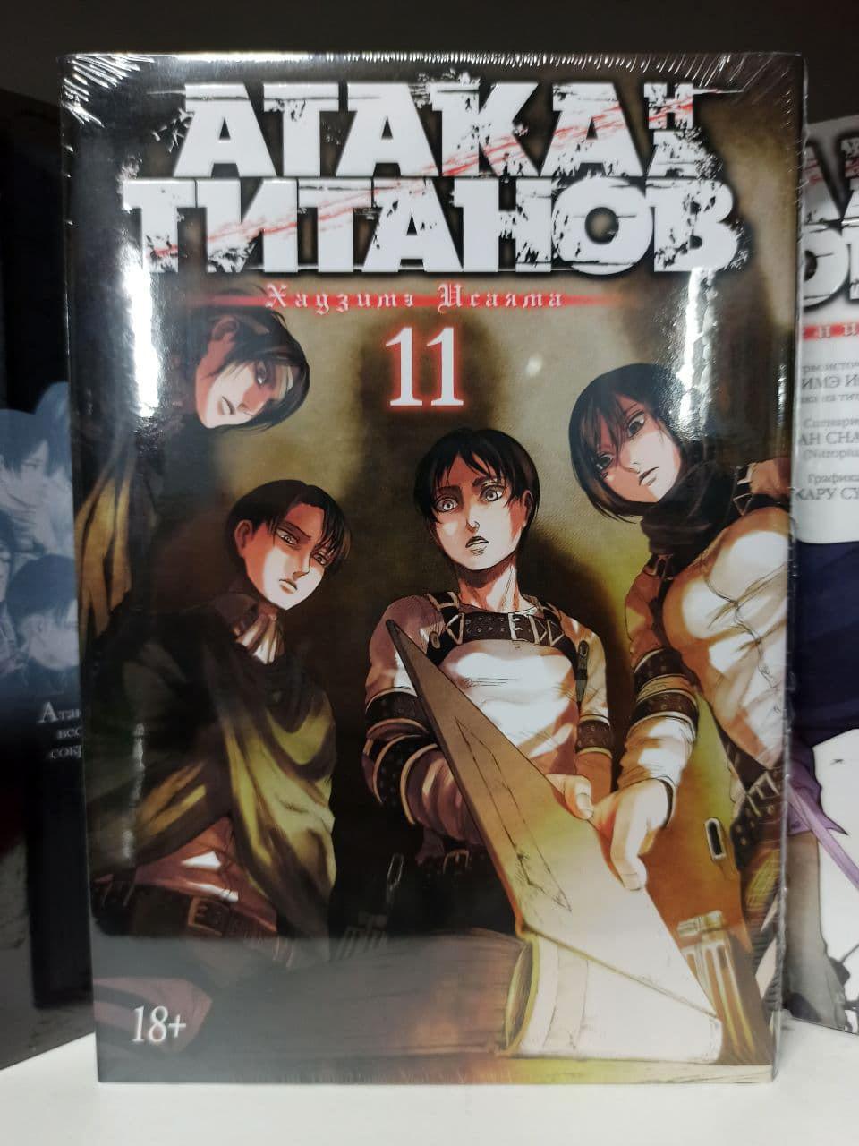 """Манга """"Атака на титанів. Книга 11"""""""