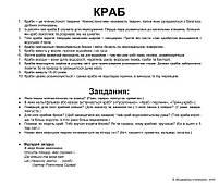 Карточки Домана Жители водоемов с фактами 20 карточек на украинском языке, фото 4