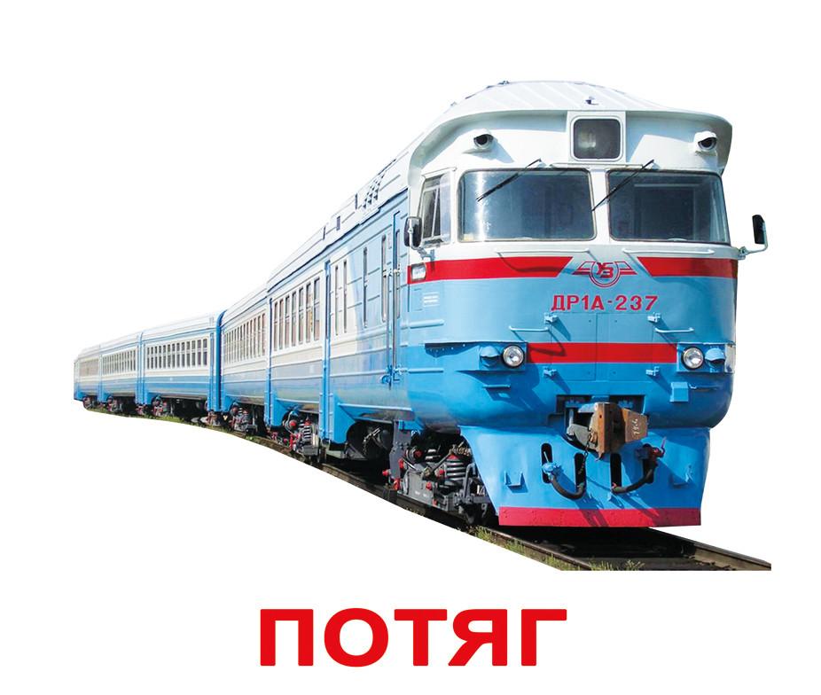 Карточки Домана Транспорт с фактами 20 карточек на украинском языке