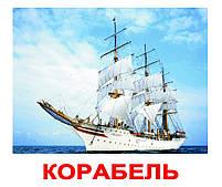 Карточки Домана Транспорт с фактами 20 карточек на украинском языке, фото 2