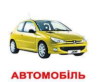 Карточки Домана Транспорт с фактами 20 карточек на украинском языке, фото 3