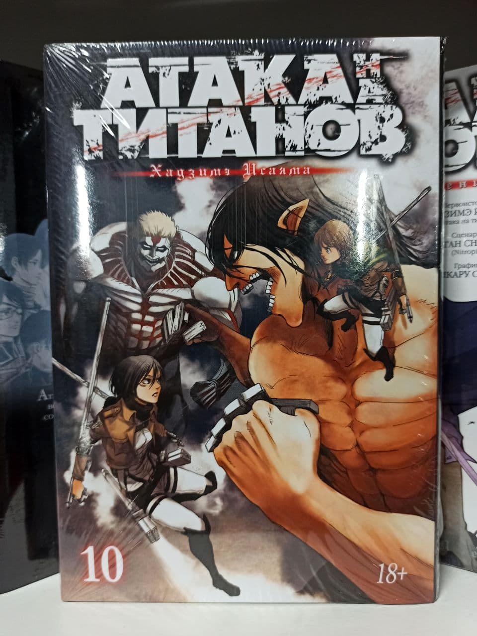 """Манга """"Атака на титанов. Книга 10"""""""