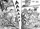 """Манга """"Атака на титанов. Книга 10"""", фото 2"""